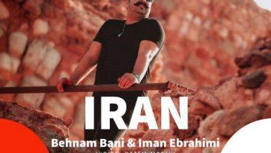 تصویر دانلود آهنگ ایران بهنام بانی