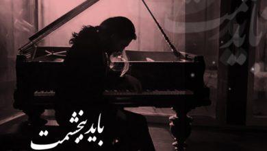 تصویر دانلود آهنگ باید ببخشمت امیر عباس گلاب