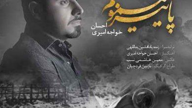 تصویر دانلود آهنگ پاییز مسموم احسان خواجه امیری