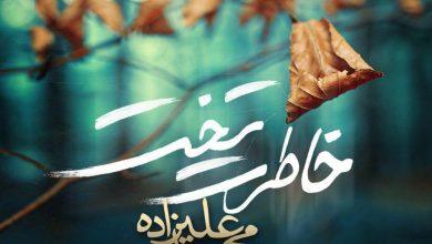 تصویر دانلود آهنگ خاطرت تخت محمد علیزاده