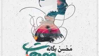 تصویر دانلود آهنگ موهات محسن یگانه