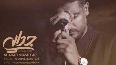 تصویر دانلود اهنگ جدایی شهاب مظفری