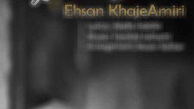 تصویر دانلود آهنگ یکیو دارم احسان خواجه امیری