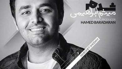 تصویر دانلود آهنگ عاشقت شدم میثم ابراهیمی